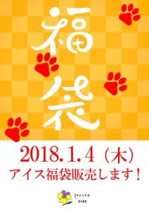 福袋2018ポスター